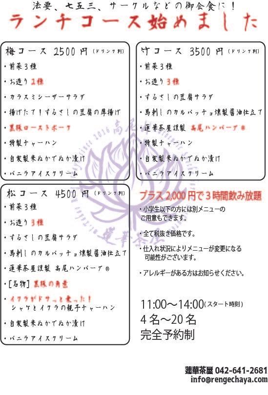 200122ランチコース pop.jpg