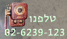 טלפנו.png