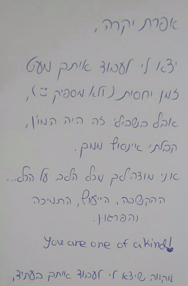 המלצה לאפרת - שירה_4(1)_edited