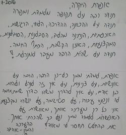 המלצה לאפרת - שירה_3(1)_edited