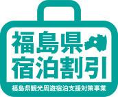 福島県宿泊割引(東北6県+新潟県民の方限定、1月31日まで)
