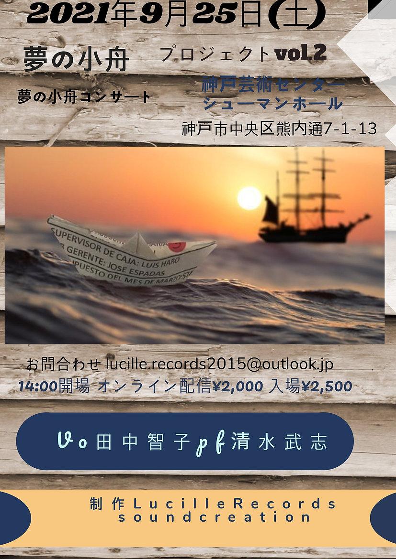 20210925yumeno01.jpg