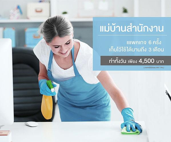 wix ad_office maid.jpeg