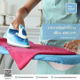 บริการรีดผ้าที่บ้าน_ads.jpeg