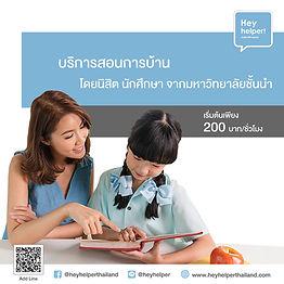 บริการสอนการบ้าน_ads.jpeg