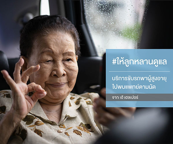 wix ad_elderly driver.jpeg