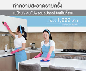 wix ad_cleaning 2 maids.jpeg