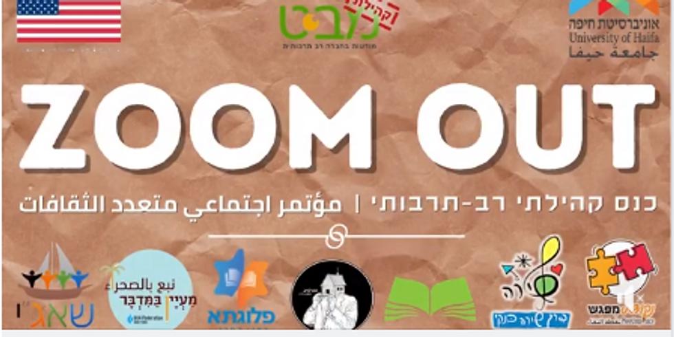 הירשמו עכשיו והבטיחו את מקומכן\ם >>>  ZOOM OUT כנס קהילתי רב-תרבותי