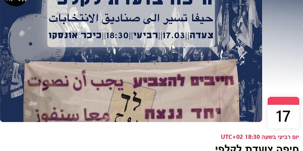 חיפה צועדת לקלפי חייבים להצביע יחד ננצח