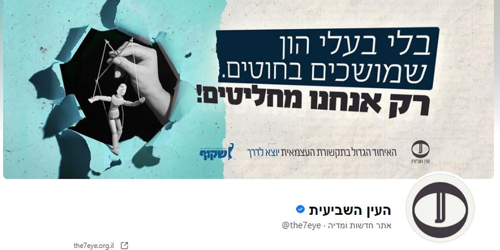 מעיתונות לרכילות: הסיפור העצוב של הסיקור הפוליטי בישראל