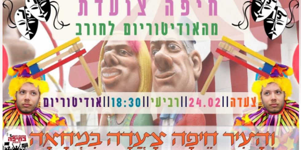 העיר חיפה צעדה במחאה - צעדת פורים חיפה