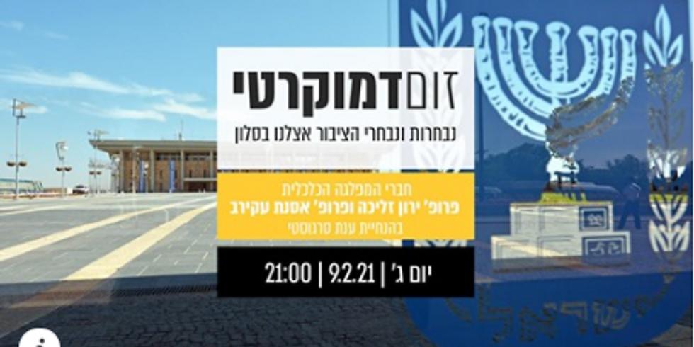 זום דמוקרטי #24 - ענת סרגוסטי מארחת את פרופ׳ ירון זליכה ופרופ׳ אסנת עקירב