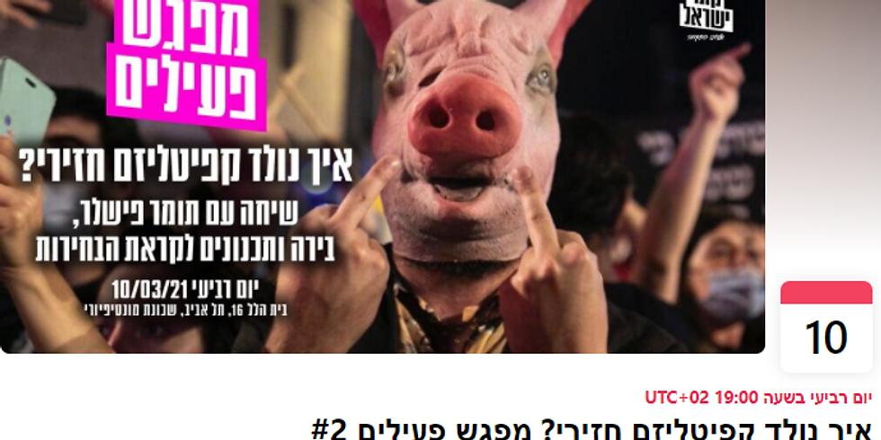 איך נולד קפיטליזם חזירי? מפגש פעילים #2