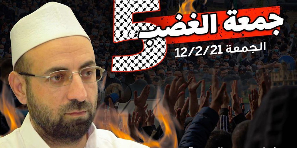 מחאת זעם #5- דם ערבי חשוב