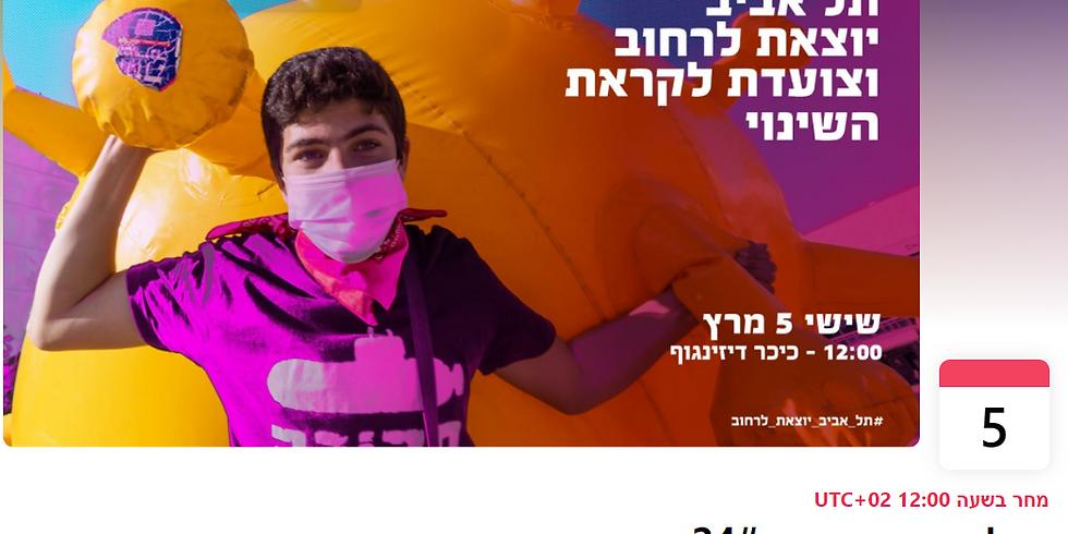 הצלת הדמוקרטיה 24# תל אביב יוצאת לרחוב וצועדת לקראת השינוי