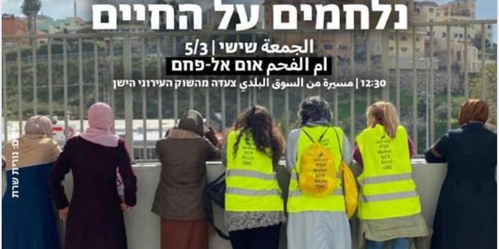 הפגנה בשישי: כולנו אום אלפחם | مظاهرة يوم الجمعة: كلنا أم الفحم