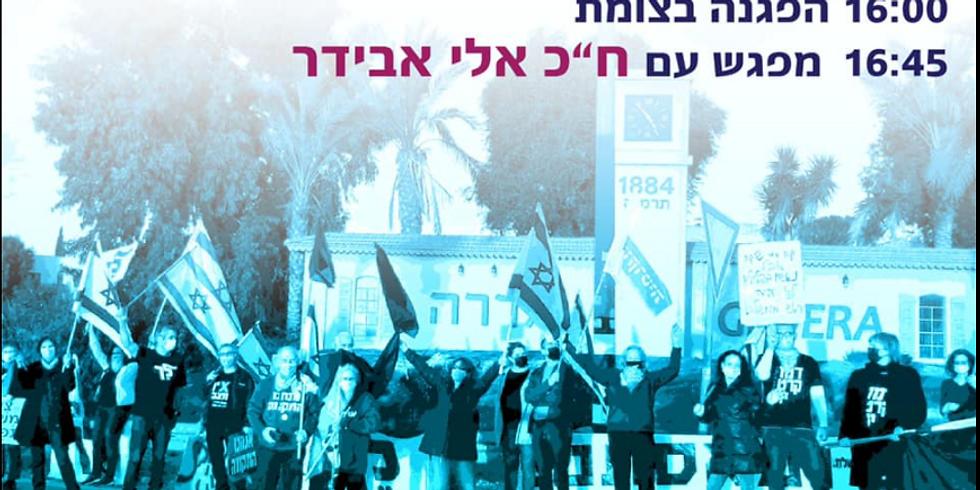 הפגנה בצומת - גדרה
