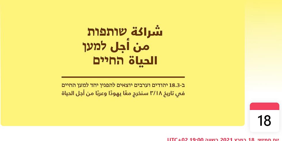مظاهرة: شراكة من أجل الحياة - הפגנה: שותפות למען החיים