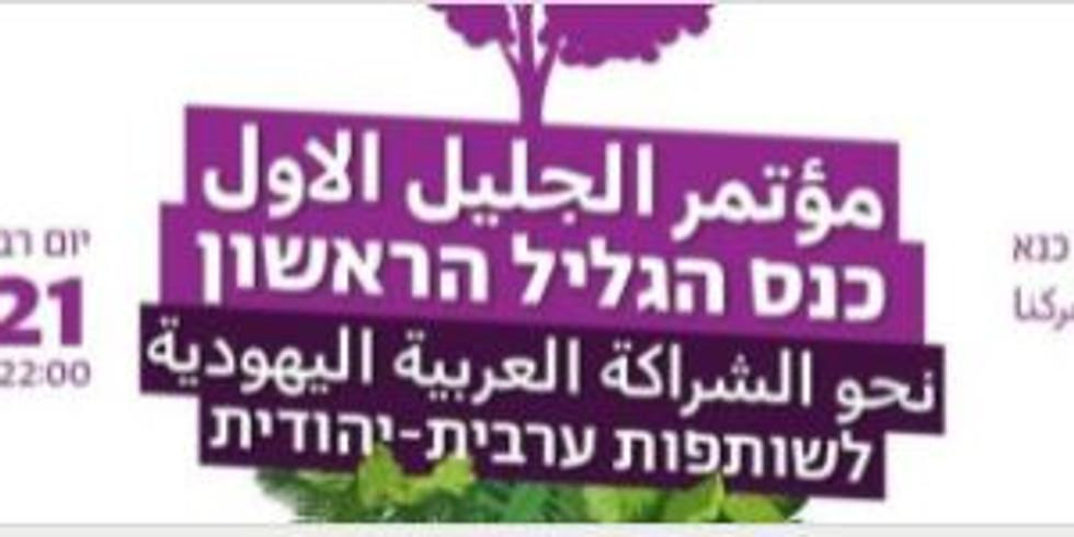 כנס הגליל הראשון לשותפות ערבית יהודית יוצא לדרך  مؤتمر الجليل الاول للشراكة العربية اليهودية  ينطلق 🌟