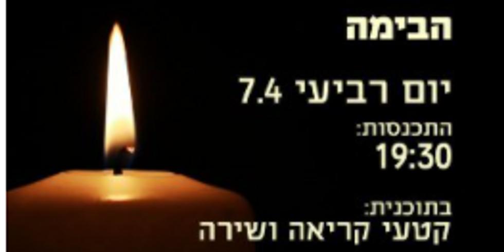 טקס ערב יום השואה לכלל תושבי.ות מדינת ישראל, בכיכר הבימה או בפייסבוק