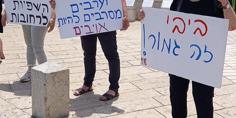נשים בשחור - חיפה אומרת כן  לחיים משותפים  ולממשלת שינוי