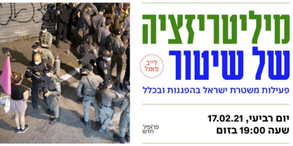 פאנל לייב: מיליטריזציה של שיטור- פעילות משטרת ישראל בהפגנות ובכלל
