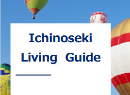 Welcome to Ichinoseki pamphlet