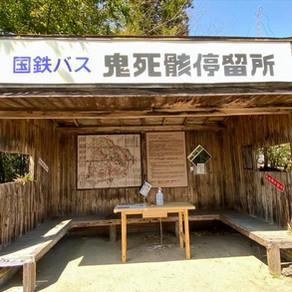 The Demon Corpse Bus Stop, 'Onishigai'