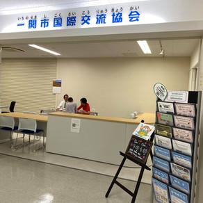 The Ichinoseki International Association