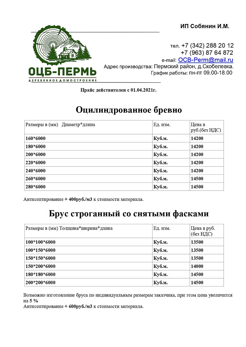 прайс от 01.04.21_page-0001.jpg