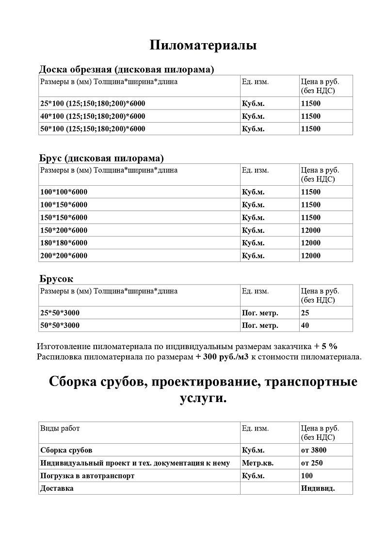 прайс от 01.04.21_page-0002.jpg