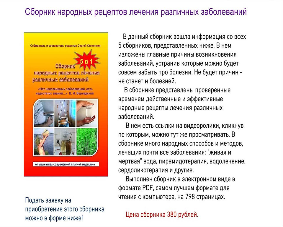Сборник народных рецептов лечения 5 в 1.