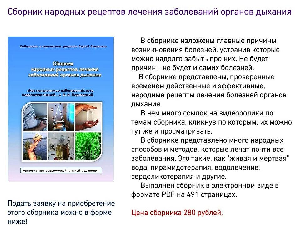 Сборник народных рецептов лечения ОД.jpg