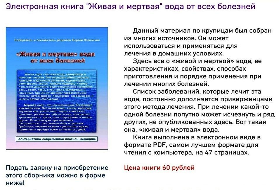Сборник народных рецептов Живая и мертва