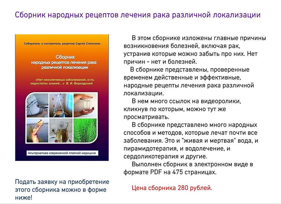 Сборник народных рецептов лечения рака.j