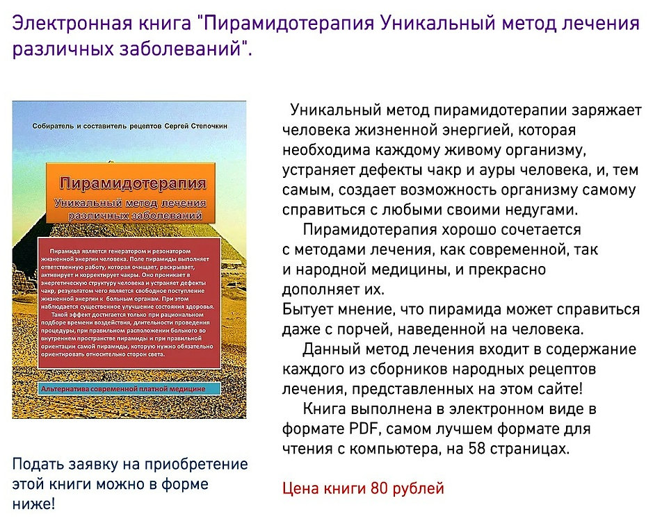 Сборник народных рецептов Пирамидотерапи