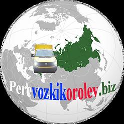 Перевозки Пушкино