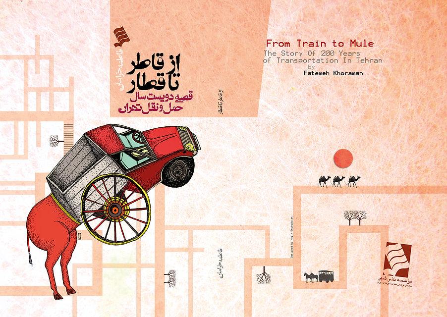 2Az Qater Ta Qatar copy.jpg
