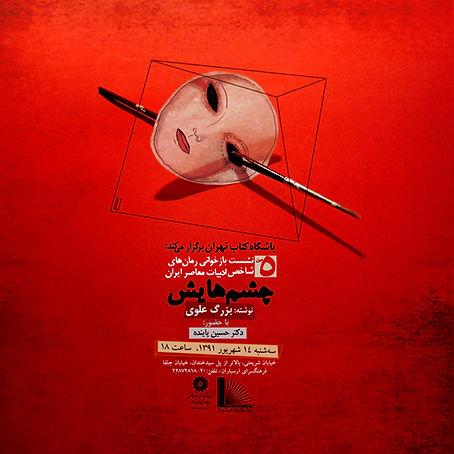 13  cheshmhayash Poster copy 2.jpg