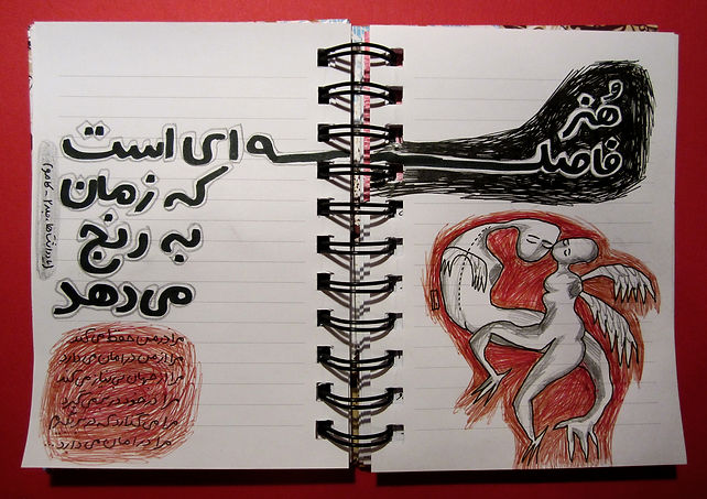 Negin Ehtesabian Neginete journal art (2