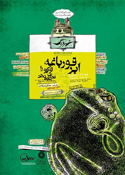 8 Poster Leev AbarGhurbagheh.jpg