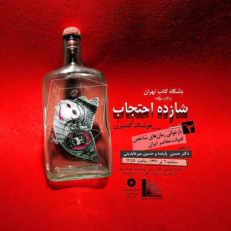 16 Sample Poster ShazdeEhtejab copy.jpg