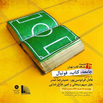 9 Poster Football small.jpg