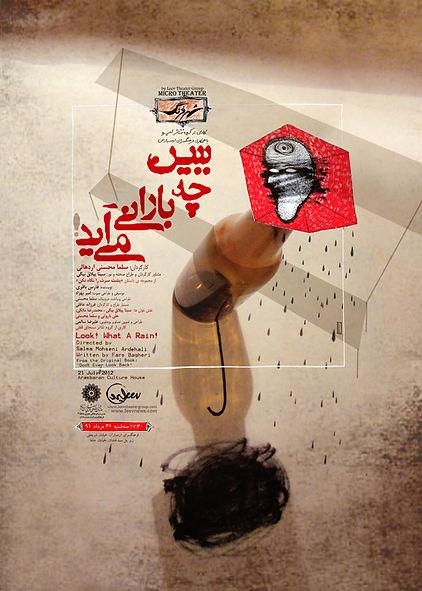 10 Poster Baran Salma.jpg