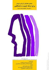 85 02 PublishersCeminar poster-Negin Eht