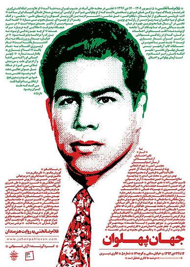 غلامرضا تختی+ gholamreza takhti, negin ehtesabian, shirin gallery