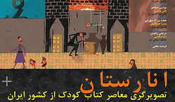 zz Anaarestan-Plakat-FA.jpg