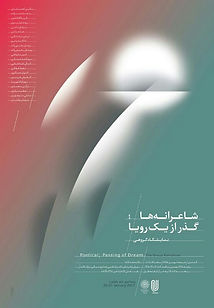 Laleh Exhibition Gozar az Roya1.jpg