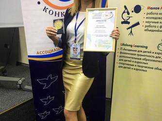 ВМоскве наградили победителей всероссийского конкурса «Педагогический дебют— 2018»