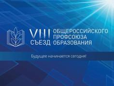 VIII съезд Общероссийского Профсоюза образования
